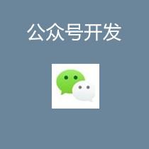 威客服务:[139469] 微信公众号开发