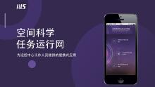 空间科学任务运行网 App