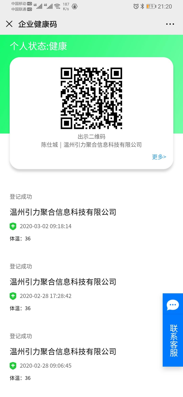温州企业健康码