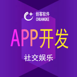 APP开发/APP定制/社交娱乐/即时聊天APP