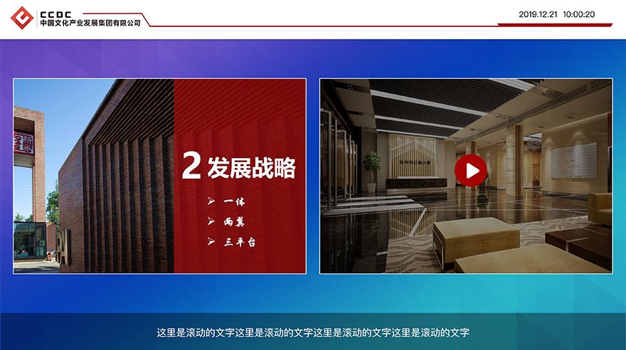 软硬结合-中国文化中心大屏展示系统