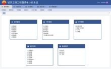 中国石油钻井工程工程量清单计价系统