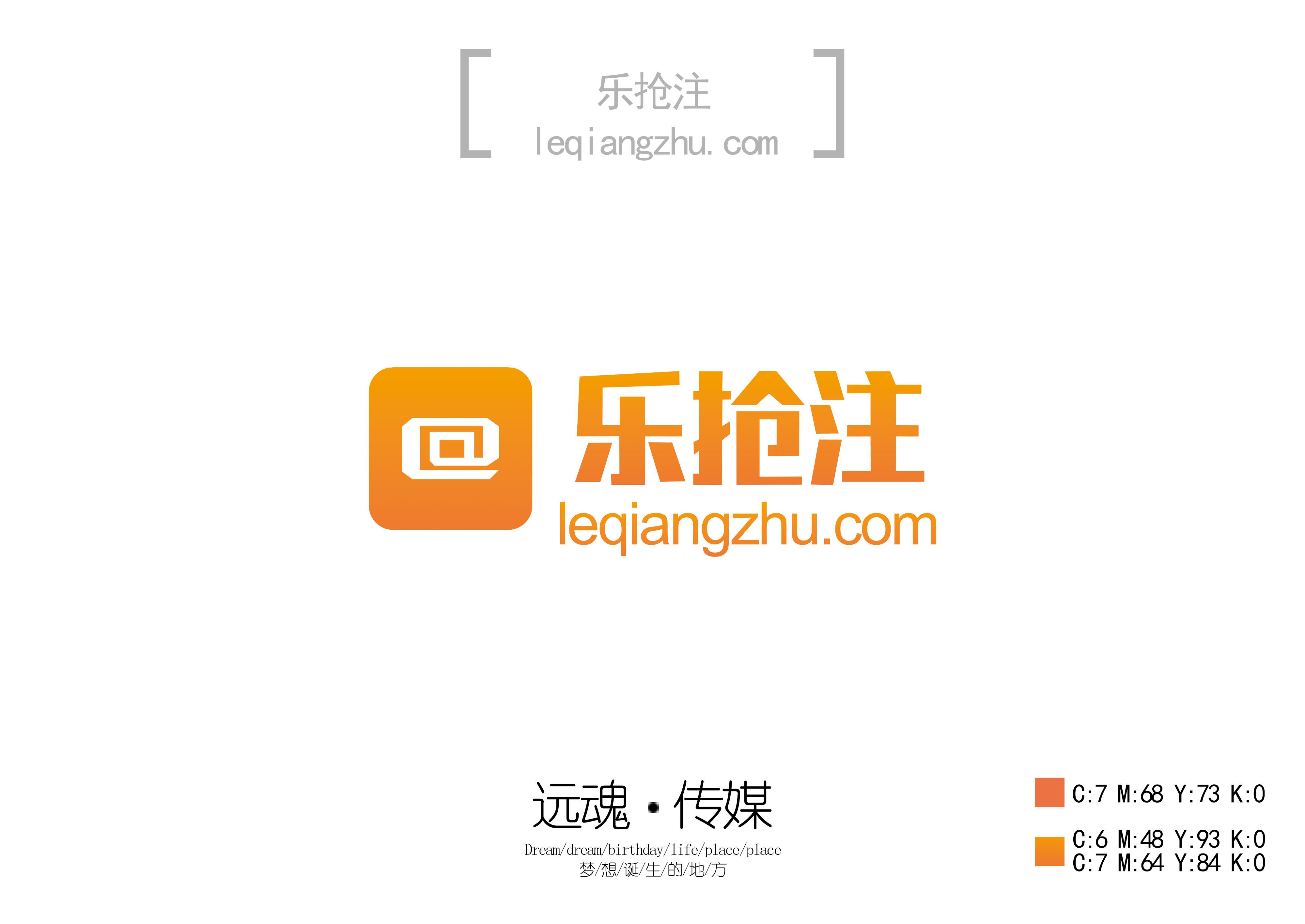 樂搶注網站logo設計