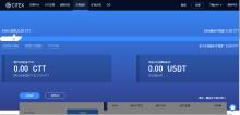 CITEX全球数字资产交易平台