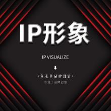 IP形象设计