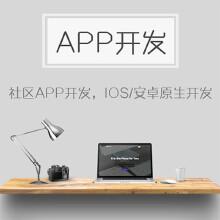 威客服务:[139650] APP定制开发