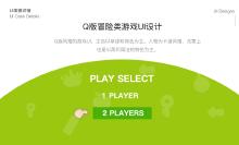 Q版探险类游戏UI