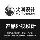 威客服务:[139735] 产品外观设计
