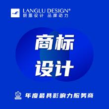 商标设计包通过『上海团队』