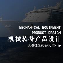 机械装备产品设计
