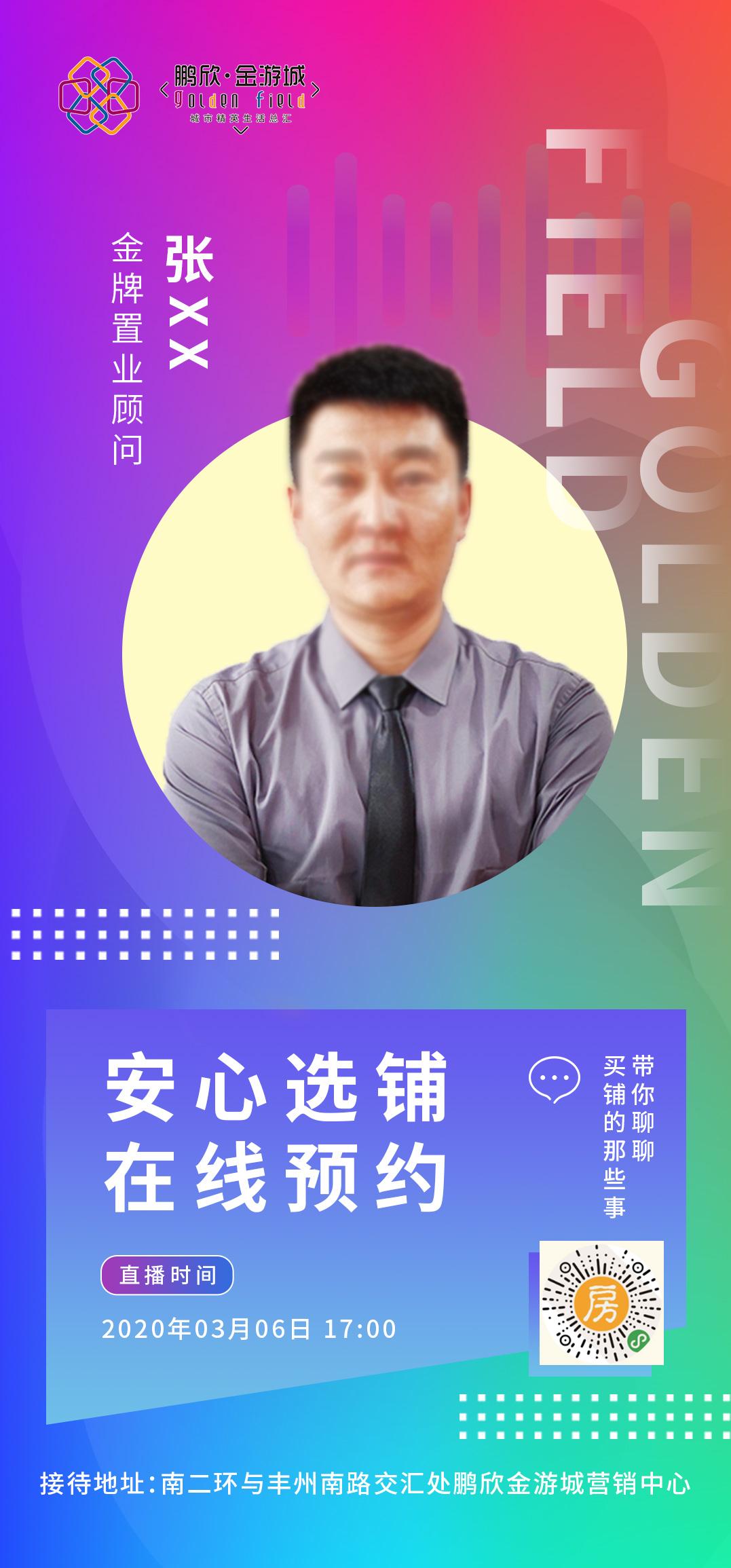 微信网络直播宣传海报