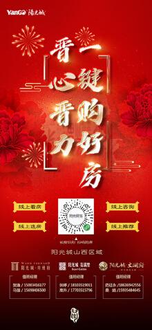 地产平安新春微信海报