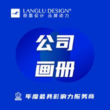 画册设计『上海团队』