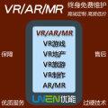 VR/AR/MR VR游戏 VR地产 VR旅游 VR制作 AR/MR