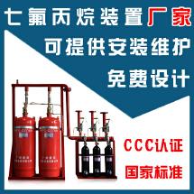 清远七氟丙烷厂家 清远气体灭火装置 柜式自动灭火维修