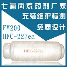 云浮七氟丙烷厂家 云浮机房柜式气体灭火剂充装检测