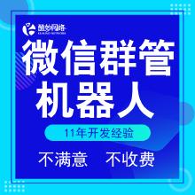 威客服务:[140147] 微信小程序开发微信群管机器人公众号商城APP定制社区团购商城