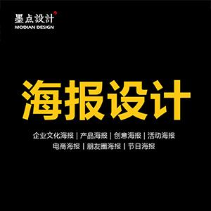 【定制】创意宣传单海报公司海报食品餐饮化妆品微信微海报淘宝海报、文化墙设计