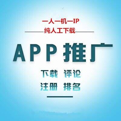 【全国推广】网站注册app下载注册地推APP推广下载代实名注册推广任务