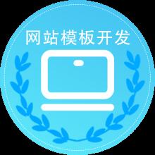 网站模板开发