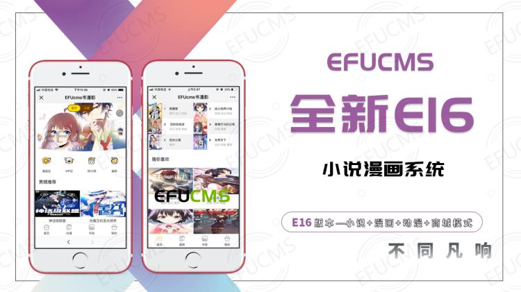 微信小说分销源码,小说漫画系统源码,小说app开发