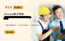劳务外包系统,灵活用工平台,灵活用工软件