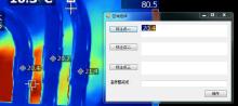 IS2热像图分析软件