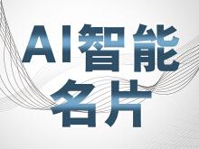 酷妙网络AI智能名片:绿雅居智能名片案例