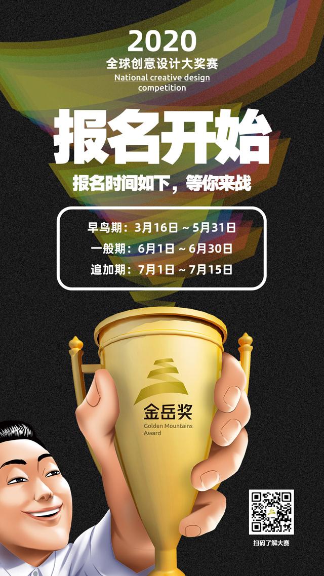 """創意設計大獎賽""""金岳獎""""正式啟動報名"""