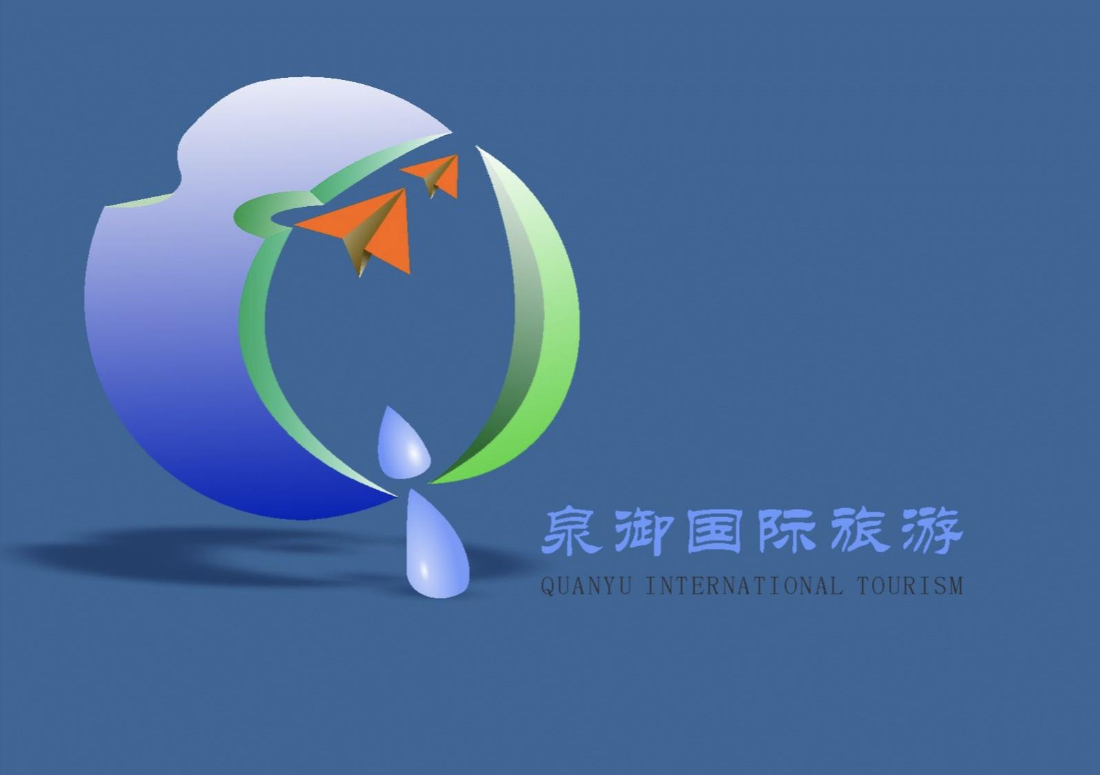 泉御旅游公司logo設計