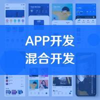 威客服务:[140454] APP开发