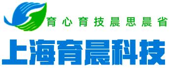 上海育晨信息技术有限公司
