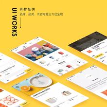 购物类APP商城UI设计