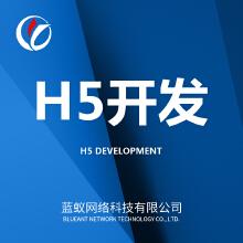威客服务:[137907] HTML5开发