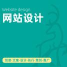 威客服务:[140528] 网站设计