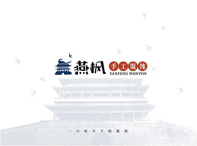 燕枫馄饨品牌升级