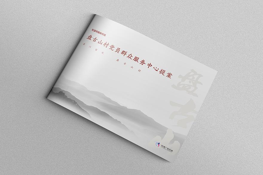黃石崗村紅色陣地視覺設計