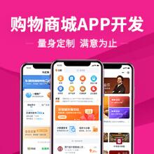 购物商城app开发