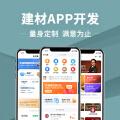 建材商城app