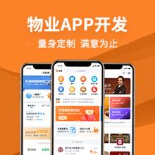 威客服务:[140609] 物业管理app开发