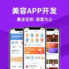 威客服务:[140607] 美容app开发