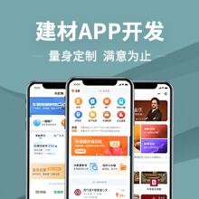 建材app开发