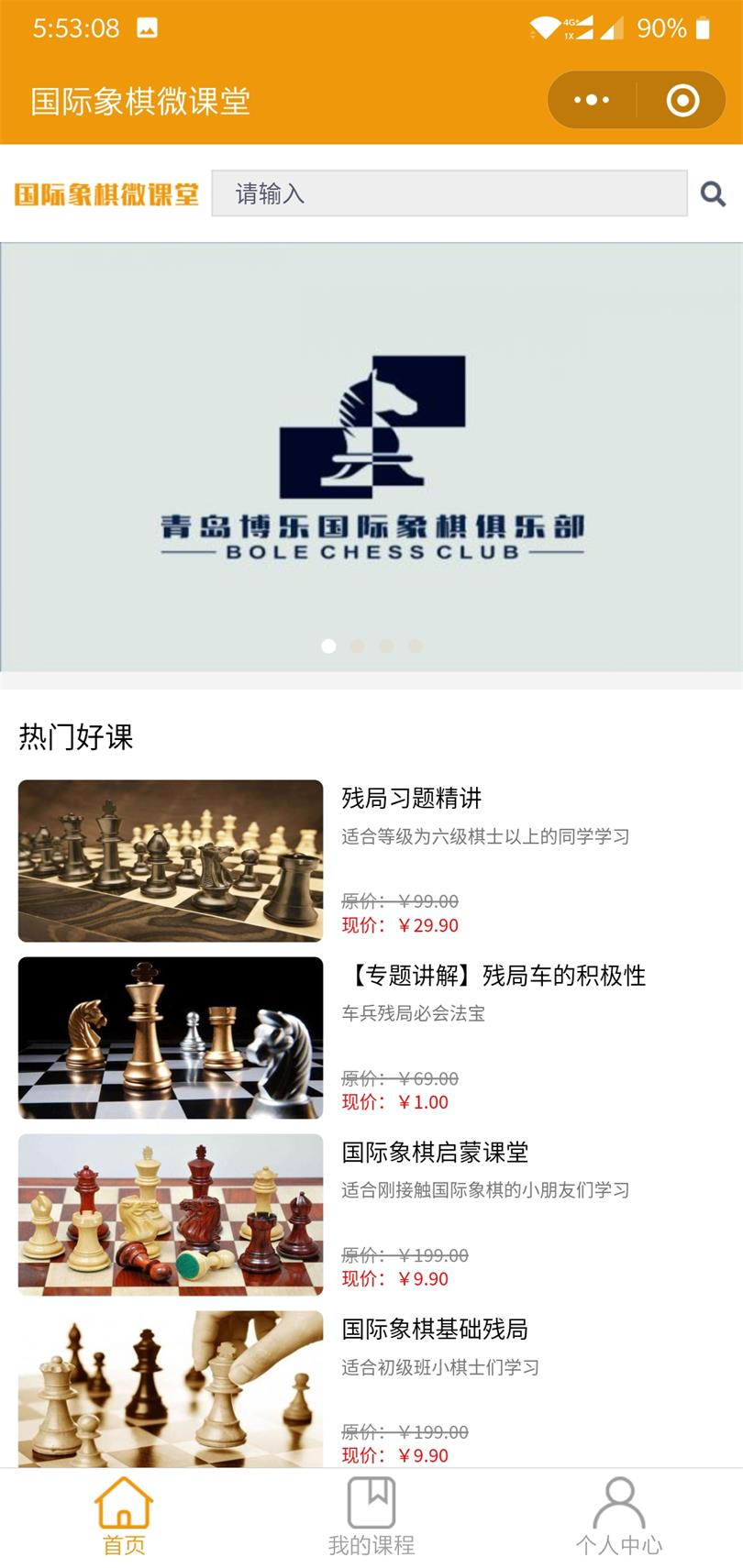国际象棋教育小程序