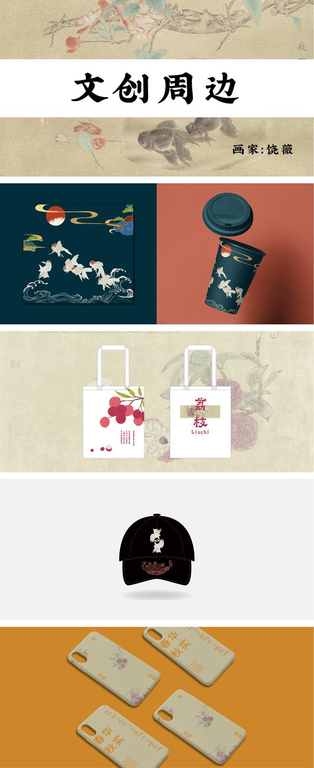 原创让莓果广告更有气质 发挥设计价值推动品牌发展