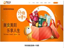 江苏零食工坊官方网站开发