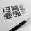 企业公司品牌logo设计图文原创标志商标LOGO图标平面设计