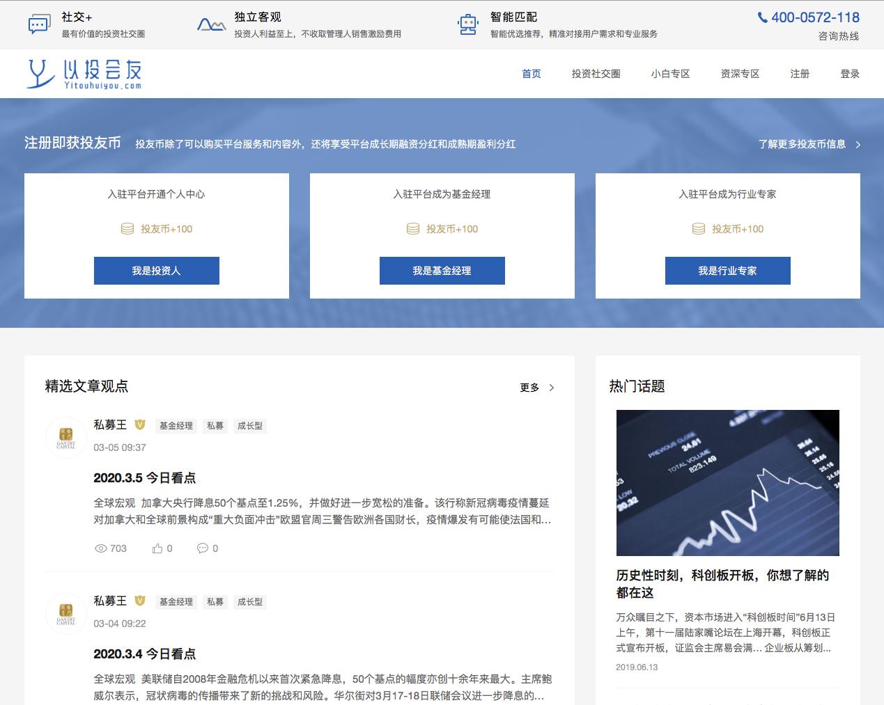功能性网站开发 投资社交平台