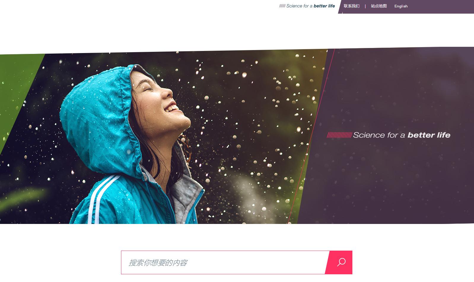 网站开发|德国拜耳
