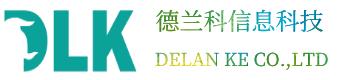 苏州工业园区德兰科信息科技有限公司