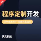 威客服务:[140792] Java,Android,PHP,Golang定制程序开发ERP/CRM管理软件开发